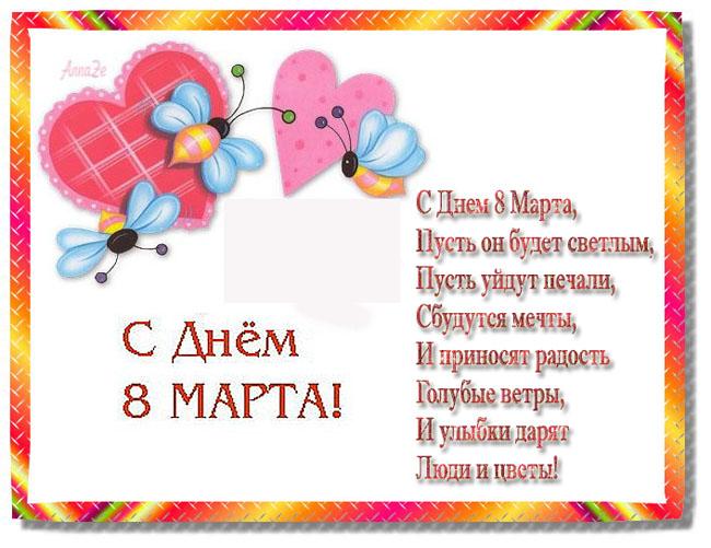 Петербурга 8 марта поздравление для девочек Дендрарий жемчужина